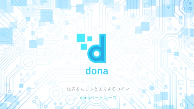 Image result for Donaプラットフォーム