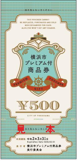 円 金 万 給付 市 横浜 10