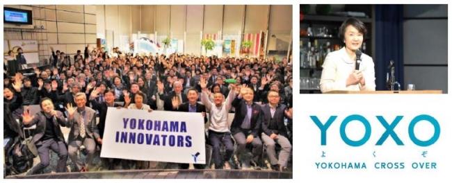 イノベーション都市・横浜宣言