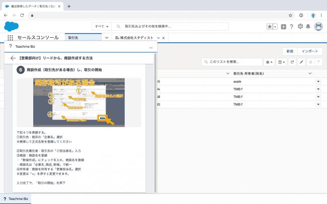 『Sales Cloud』の画面上でTeachme Bizによる手順書が直接表示される
