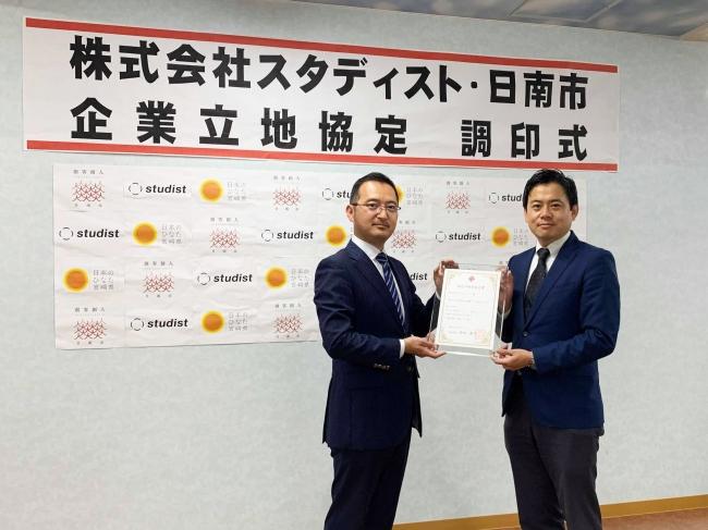 スタディスト代表取締役の鈴木悟史(左)、日南市の崎田恭平市長(右)