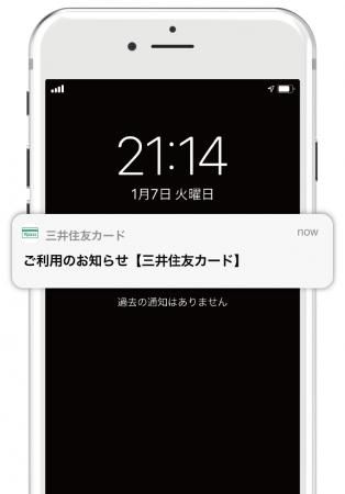 カードを使うたびにアプリに通知。不正もすぐに察知。