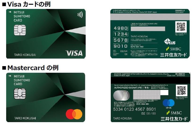 三井住友カード 即日発行