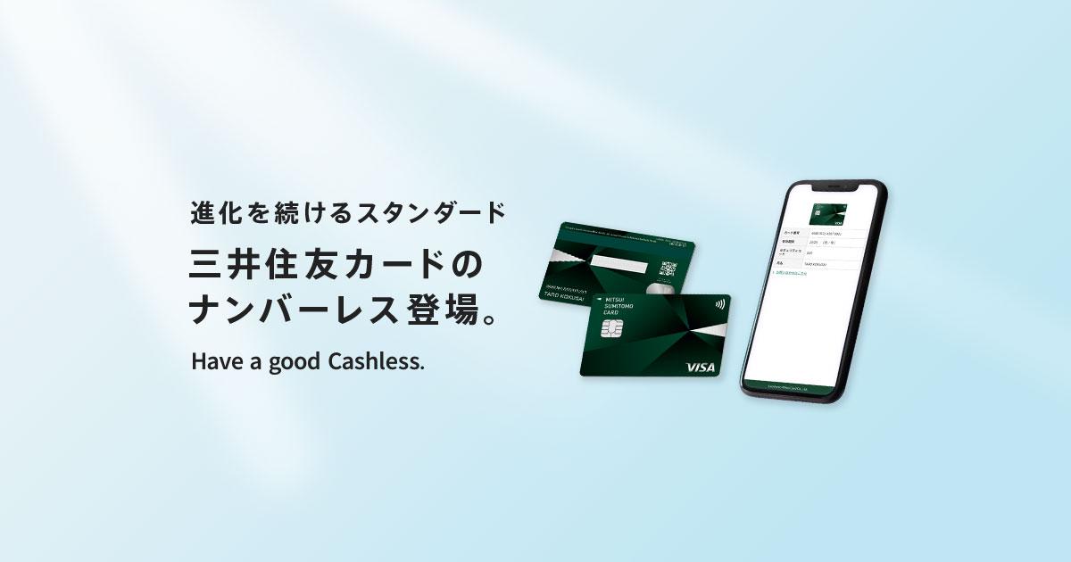 カード ナンバー レス 三井住友「ナンバーレスカード」に切り替えた。この上ない安心感【いつモノコト】