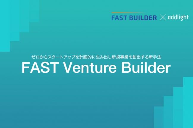 FAST Venture Builder