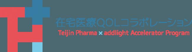 【ロゴ】在宅医療QOL コラボレーション:帝人ファーマ×アドライト アクセラレータープログラム