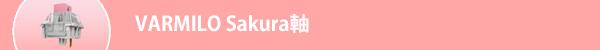 VARMILO Sakura軸