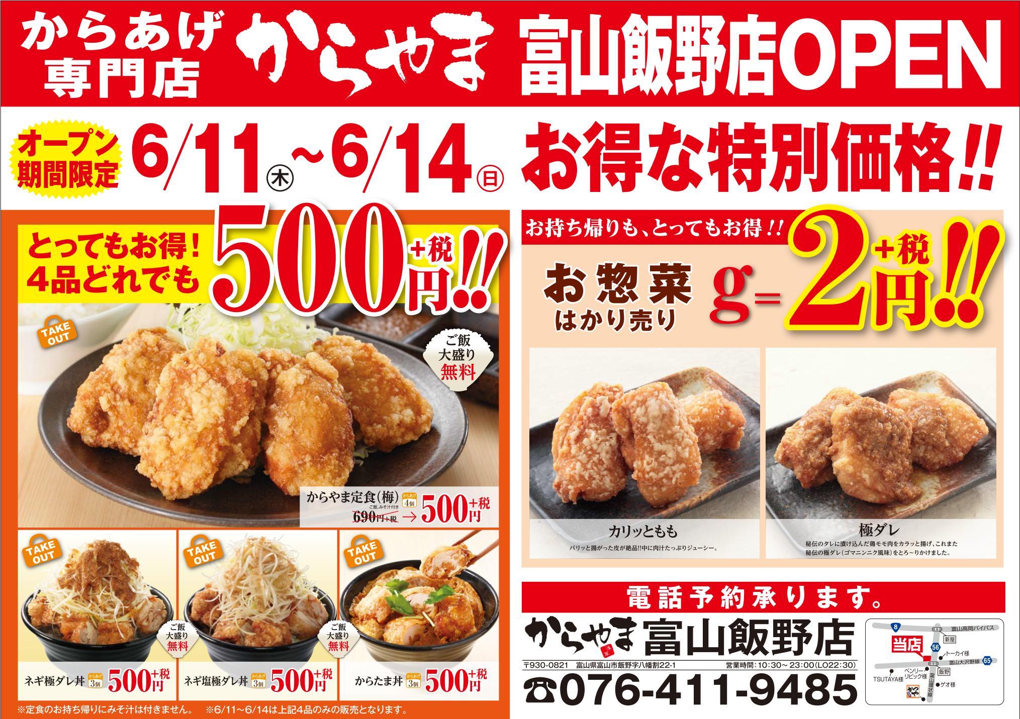 県 速報 富山 ニュース