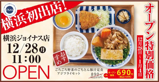 豚汁 定食 専門 店