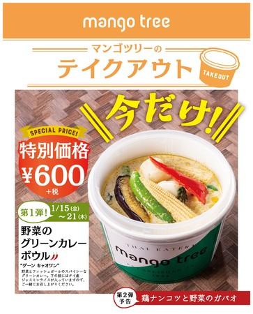 マンゴツリーカフェ「野菜のグリーンカレーボウル」(600円+税)