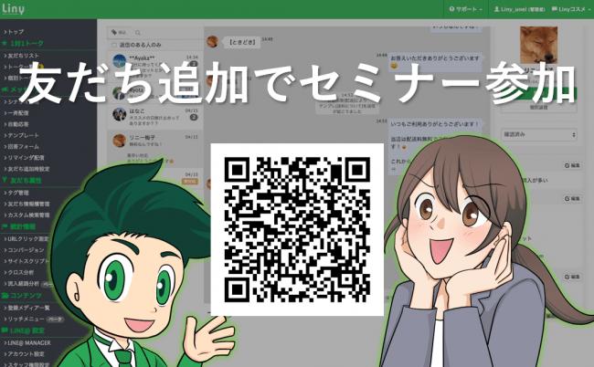 ※LINE公式アカウントのQRコード読み取りでセミナー参加ができます