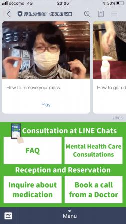 LINEのチャットやトークルームのボタンを押すことで直接窓口への相談や医師との相談予約が行えます