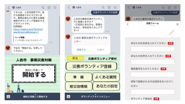 LINE「熊本県豪雨災害ボランティア受付システム」概要