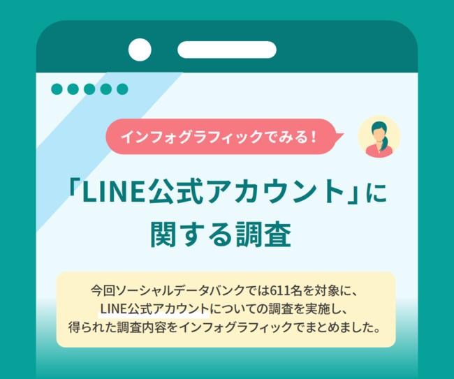 「LINE公式アカウント」に関する調査概要
