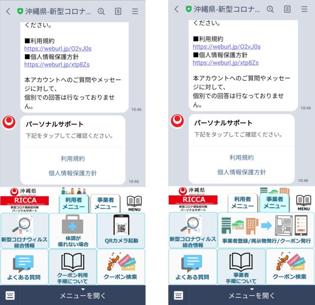 LINE公式アカウント 「沖縄県-新型コロナ対策パーソナルサポート」イメージ