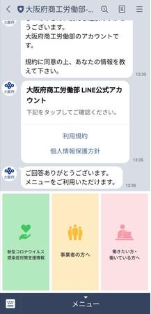 「大阪府商工労働部-新型コロナ関連-」のメニュー画面