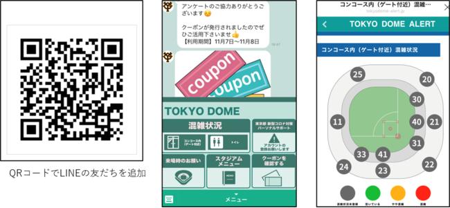 東京ドームのLINEコロナお知らせシステムの仕組み