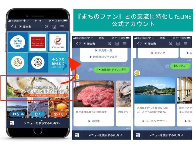 島根県海士町LINEアカウント画面