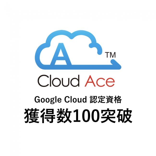 クラウドエース google cloud 認定資格の獲得数が100を突破 クラウド