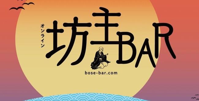 オンライン坊主BAR イメージ