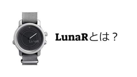 【4月限定15%OFF!】もう充電なんていらない。ソーラー蓄電の多機能スマートウォッチ 「LunaR 」!:時事ドットコム