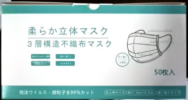 マスク入荷速報埼玉