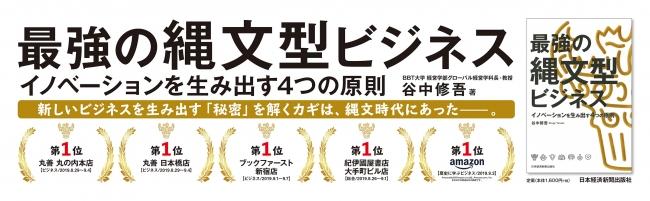 『最強の縄文型ビジネス イノベーションを生み出す4つの原則』(日本経済新聞出版社)