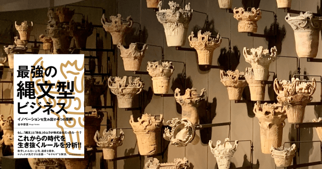 二子玉川 蔦屋家電で縄文土器づくりを通じて「縄文型ビジネス」を学ぶ出版記念ワークショップ