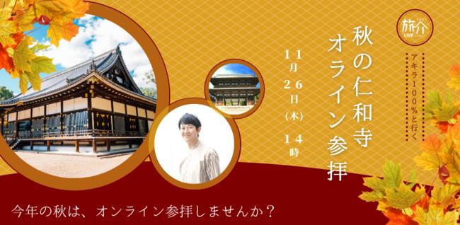 11月26日開催予定 京都仁和寺ツアー