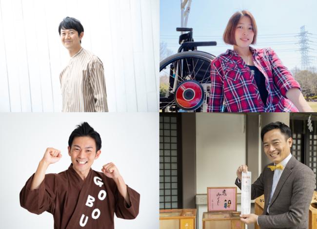 上段左から:アキラ100%さん、眠梨桜さん、下段左から:ごぼう先生/簗瀬寛さん、しょーた☆