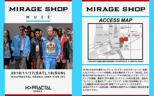 MIRAGE SHOP 2018.11.17.SAT-18.SUN at H>FRACTAL OSAKA (HEP FIVE 2F)