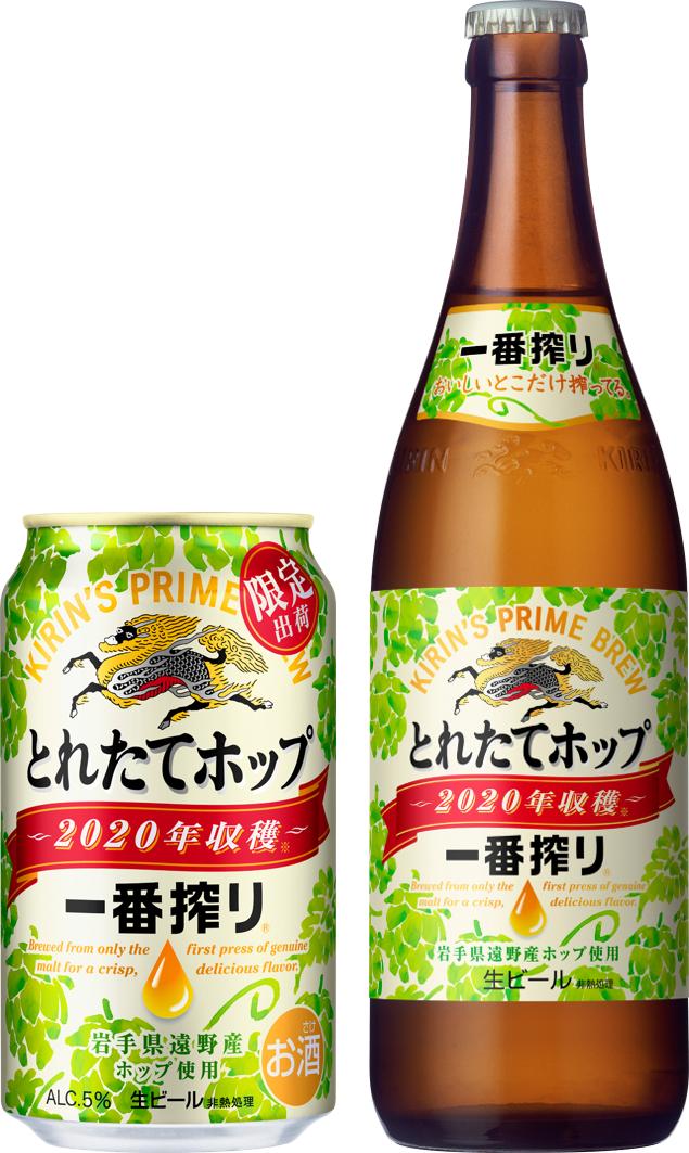 ~岩手県遠野産ホップの旬のおいしさが楽しめる、今しか飲めない一番搾り~「一番搾り とれたてホップ生ビール」を期間限定で発売