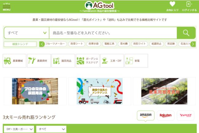 AGtoolトップページイメージ