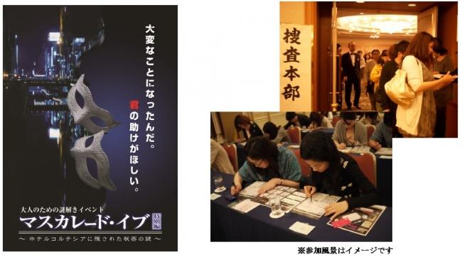 東野圭吾「マスカレード」シリーズ最新作がついに謎解きイベント化 ...