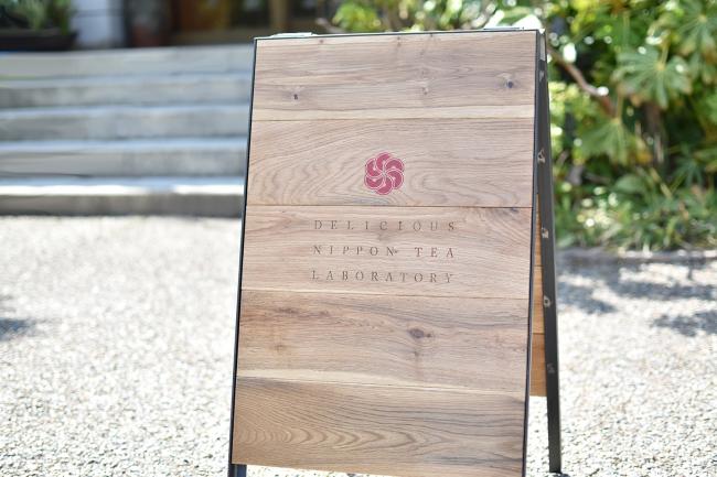518(金)静岡茶通亭内にオープン