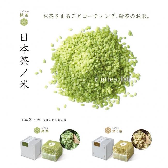 日本茶コーティング米「日本茶ノ米」
