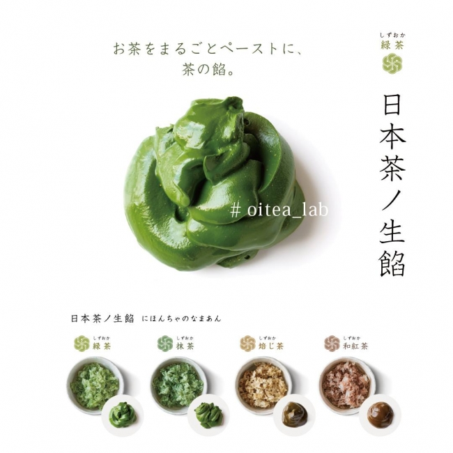 日本茶のペースト「日本茶ノ生餡」
