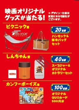 森永 乳業 キャンペーン