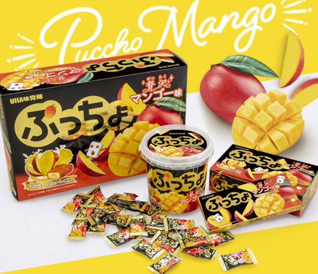 ぷっちょ贅沢マンゴー味