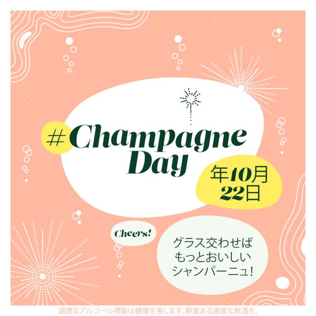 HPよりダウンロードいただける#ChampagneDayの公式ポスター