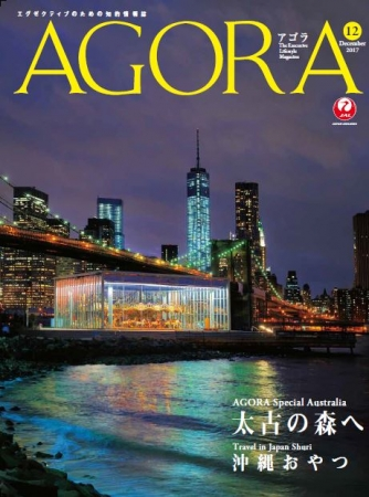「AGORA」12月号表紙