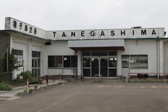 旧・種子島空港