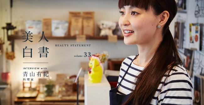 インタビュー 青山有紀(料理家/「青家」オーナーシェフ)~幸せを巡らす料理人。青山有紀さんの美の