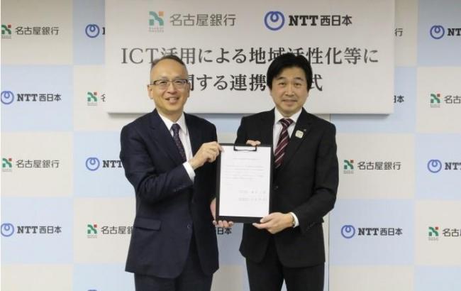 名古屋銀行とNTT西日本が地域の活性化に向けて連携協定を締結|西日本 ...