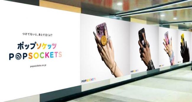 ▲渋谷駅構内の屋外広告イメージ