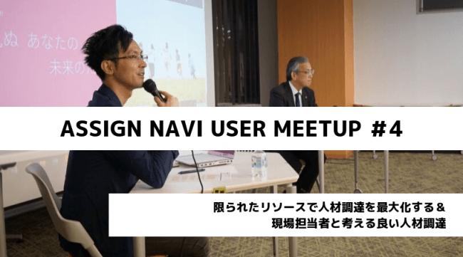 Assign Navi User Meetup #4