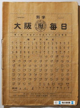 点字毎日の創刊号=1922年