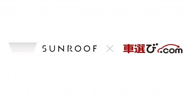 株式会社Telescope運営の自動車比較メディア「SUNROOF」が自動車情報サイト「車選び.com」と事業連携