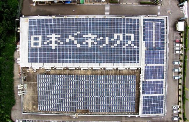 本社工場の屋根:社名を形どって太陽光パネルを配置