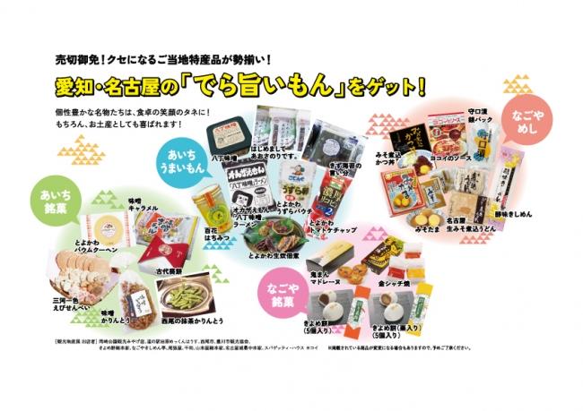 みどころ① 愛知県、市町村の名産品物産展